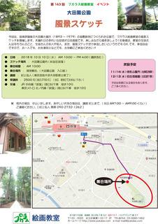 風景スケッチ-大田黒公園.jpg