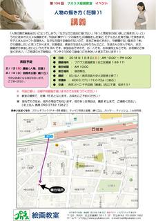 風景スケッチ-妊婦01-講義.jpg