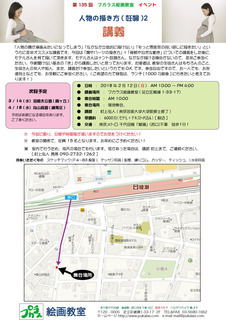 風景スケッチ-妊婦02-講義.jpg
