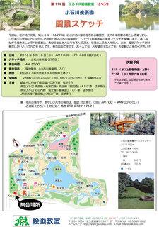 風景スケッチ-小石川後楽園.jpg