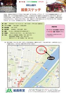 風景スケッチ-待乳山聖天.jpg