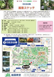 風景スケッチ-日比谷公園.jpg