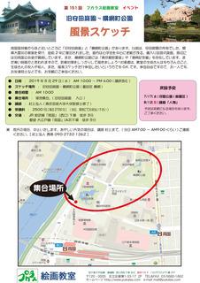 風景スケッチ-旧安田庭園~横網町公園.jpg