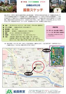 風景スケッチ-本郷給水所公苑.jpg