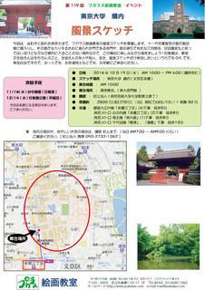 風景スケッチ-東大.jpg