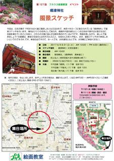 風景スケッチ-根津神社.jpg