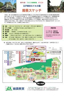 風景スケッチ-江戸東京たてもの園.jpg