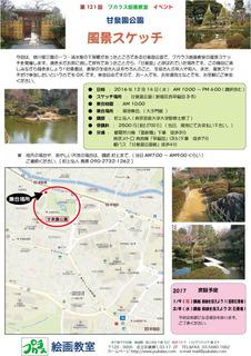 風景スケッチ-甘泉園公園.jpg