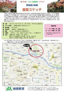 風景スケッチ-肥後細川庭園.jpg