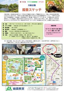 風景スケッチ-行船公園.jpg