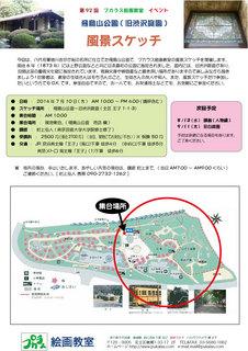 風景スケッチ-飛鳥山公園.jpg
